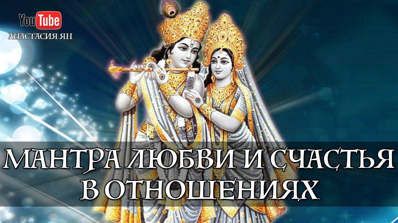 Сильная Мантра Любви И Обретения Счастья В Отношениях Мощная Индийская Мантра Взаимной Любви