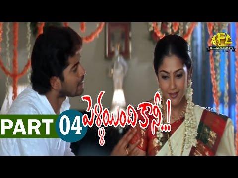 Pellaindi Kaani Movie Parts-4/14|| Allari Naresh, Kamalinee Mukherjee, Sunil, Krishna Bhagavaan||