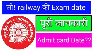 Railway RRB Group-D Admit Card/Exam date.प्रवेश पत्र।