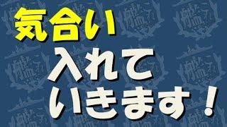 ビシバシ比叡 thumbnail