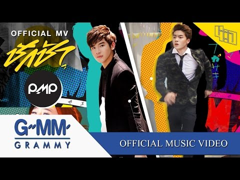 ชักช้า - PMP 【OFFICIAL MV】