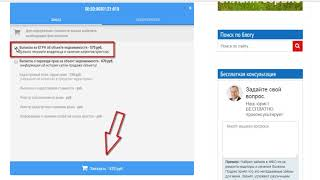 видео Как получить выписку из ЕГРН через портал госуслуги?