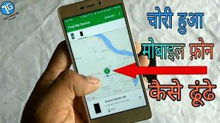 मोबाइल की सटीक location कैसे पता करें खोया हुआ फ़ोन कैसे ढूंढें Find Your Phone