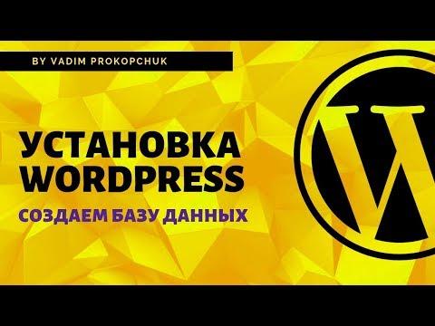 Пошаговая инструкция установка wordpress