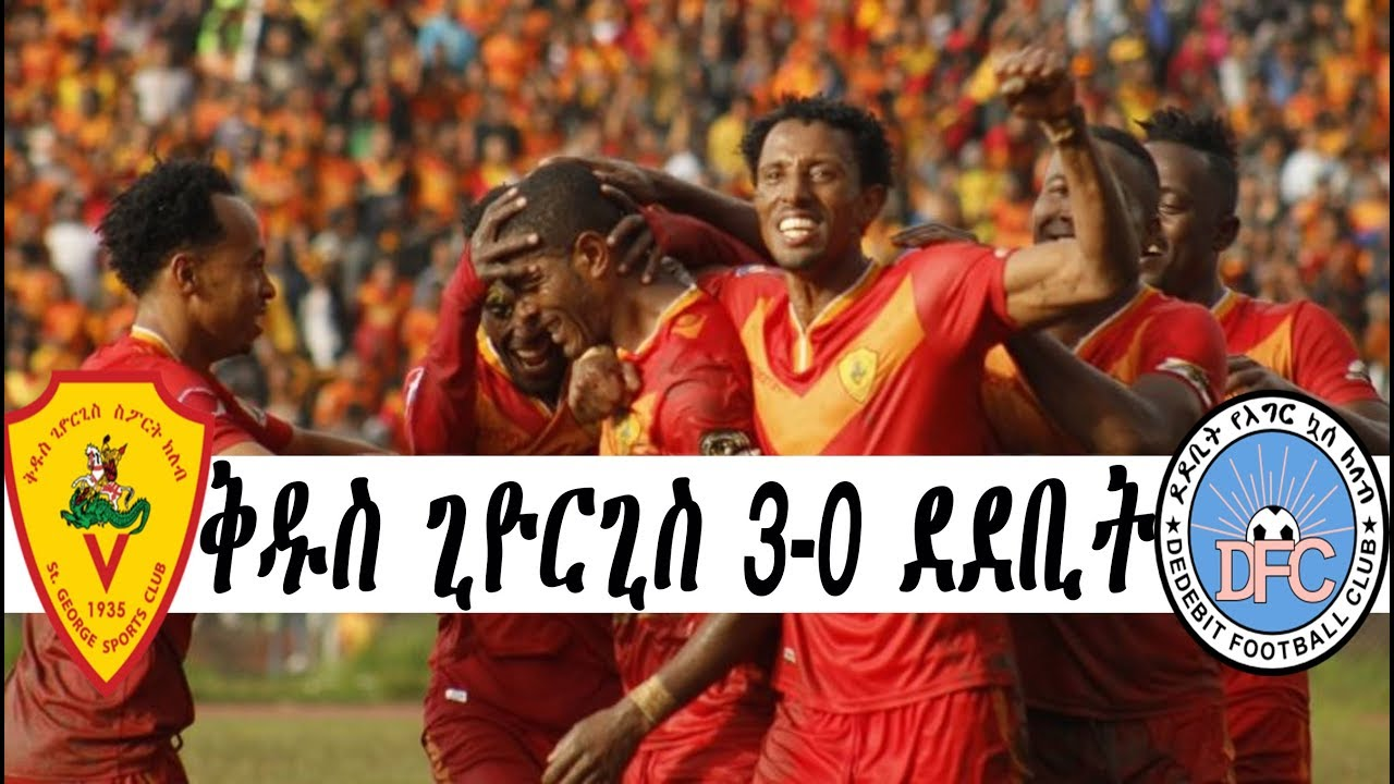 Kidus Giorgis 3-0 Dedebit_ቅዱስ ጊዮርጊስ 3-0 ደደቢት #Ethiopian Premier League 2018