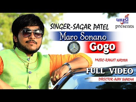MARO SONA NO GOGO || SAGAR PATEL || FULL VIDEO SONG || LATEST GUJARATI SONG 2017 || PAGDIVADA GROUP