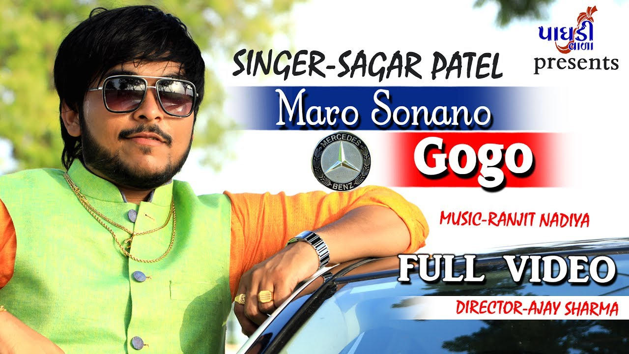 Download MARO SONA NO GOGO    SAGAR PATEL    FULL VIDEO SONG    LATEST GUJARATI SONG 2017    PAGDIVADA GROUP