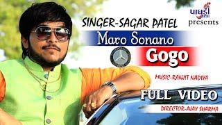MARO SONA NO GOGO || SAGAR PATEL || FULL VIDEO SONG || LATEST GUJARATI SONG 2017 || PAGDIVADA GROUP