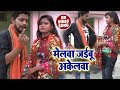 Upendra Lal Yadav Ka- मेलवा जइबू अकेलवा- Super Hits Devi Geet 2018