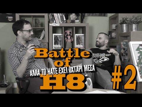 #02 - Battle of H8 - 30/3/2017