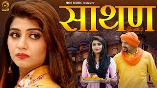 Sathaan Rahul Puthi Free MP3 Song Download 320 Kbps