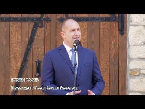 Президент Болгарии про Армян