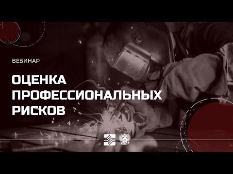 Сибирский центр безопасности труда & Роструд - Оценка профессиональных рисков, 27.11.19
