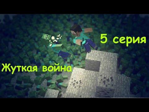 видео: Жуткая война (5 серия) - сериал в minecraft