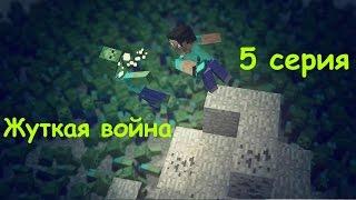 Жуткая война (5 серия) - сериал в minecraft