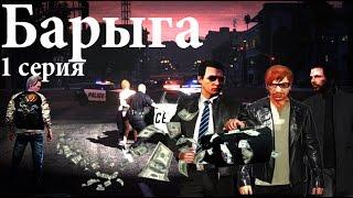 БАРЫГА 1 серия GTA 5 Сериал