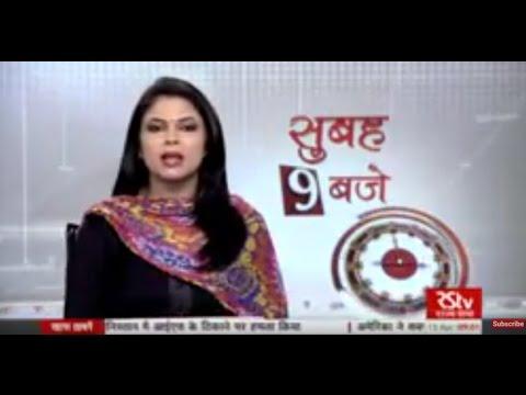 Hindi News Bulletin   हिंदी समाचार बुलेटिन – Apr 15, 2017 (9 am)