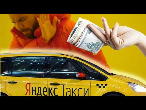 Цель от Яндекс такси или косточка для водителя / очередной обман от яндекс такси