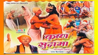कृष्ण सुदामा बिरहा (राम कैलाश यादव) । Krishna Sudama | Bhojpuri Birha | by Ram Kailash Yadav
