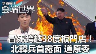 冒死跨越38度板門店!北韓兵首露面 道原委 - 李四端的雲端世界