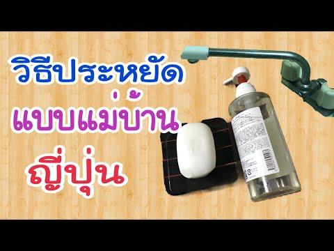 วิธีประหยัดค่าน้ำค่าไฟของใช้ให้มีเงินเก็บ - วันที่ 09 Jan 2018