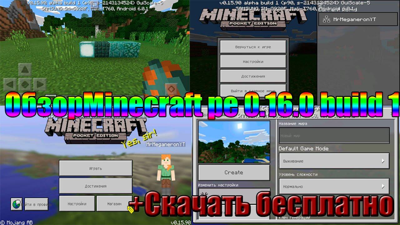 Скачать Minecraft PE 0.16.1 / 0.16.0 build 3,4,5 ...