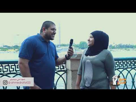 مذيع الشارع| ماتستعجلش وشوف الفيديو للاخر وبعدين احكم