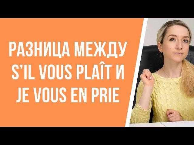 Разница между « s'il vous plaît » и « je vous en prie » во французском. Особенности употребления.