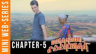 Marthanda Chakravarthy| MINI WEB-SERIES | CHAPTERS 05 | Madras Central