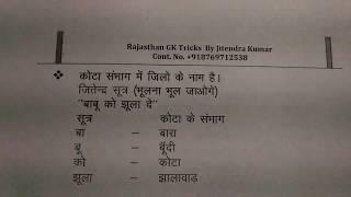 कोटा जिले शार्ट ट्रिक by जितेन्द्र कुमार