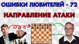 Направление атаки. Ошибки любителей 72. Игорь Немцев, обучение шахматам