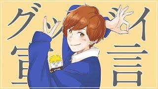 【テオくんVer】グッバイ宣言 / Chinozo