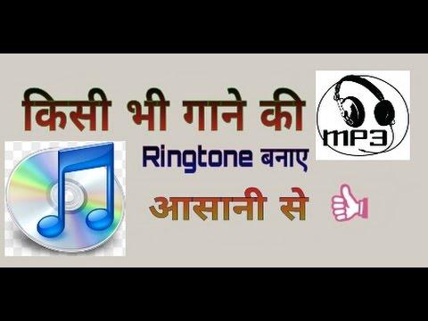 ringtone hindi gana purana