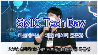 [4일차 : SMIC Tech Day] 마크베이스 - …