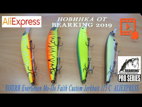 НОВИНКА ОТ BEARKING 2019 с  Aliexpress! Копия EverGreen Mo-Do Faith Custom Jerkbait 115.
