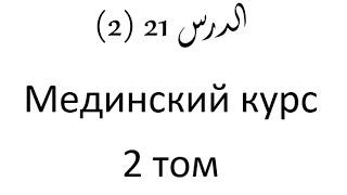 Том 2. урок 48 (21) Мединский курс арабского языка