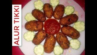 Alur Tikki Recipe In Bengali - How To Make Crispy Aloor Tikki - Easy Aloo Tikki Recipe - Aloo Cutlet