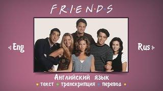 Учим Английский язык по диалогам. Друзья - Friends. Урок №1