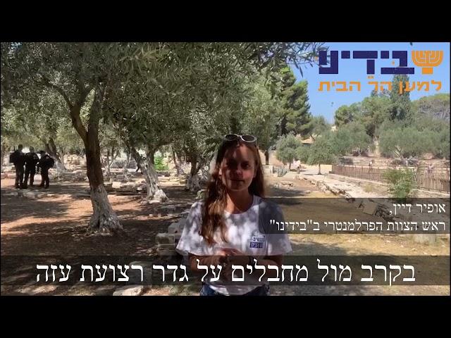 תפילה לרפואת החייל בראל חדריה שמואלי, בהר הבית