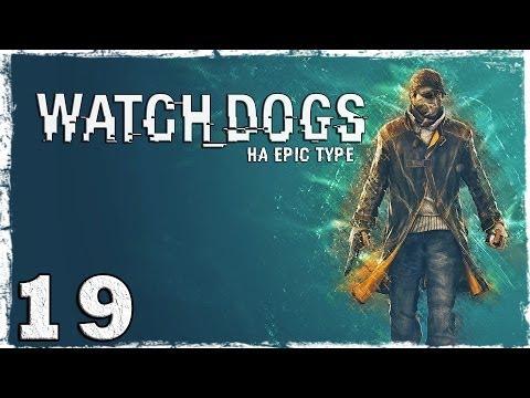 Смотреть прохождение игры [PS4] Watch Dogs. Серия 19 - Разборки в Гетто.