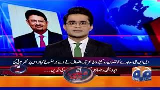 Aaj Shahzaib Khanzada Kay Sath - 18 July 2019