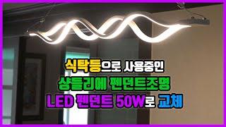 식탁등 교체 50W LED 팬던트 조명 설치 방법