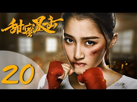 【ENG SUB】甜蜜暴击 20 | Sweet Combat 20(鹿晗LUHAN、关晓彤、裴子添、邵雨薇、赵越、李萌萌、丁程鑫主演)