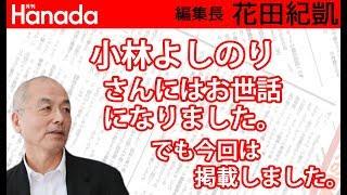 小林よしのりさんはどうなってしまったのでしょうか・・・ 花田紀凱[月刊Hanada]編集長の『週刊誌欠席裁判』