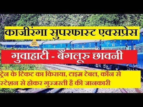 Kaziranga Express | Guwahati To Bangalore Cantt | 12510 Train | Superfast Express| Train Info