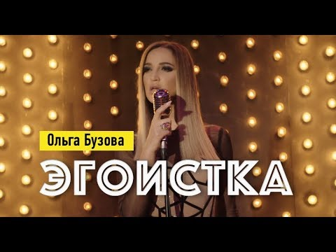 Ольга Бузова - Эгоистка (28 февраля 2019)