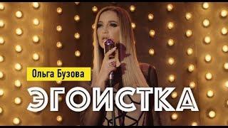Ольга Бузова - Эгоистка  клип 2019  Любовницы