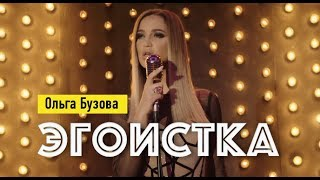 Ольга Бузова - Эгоистка  клип 2019