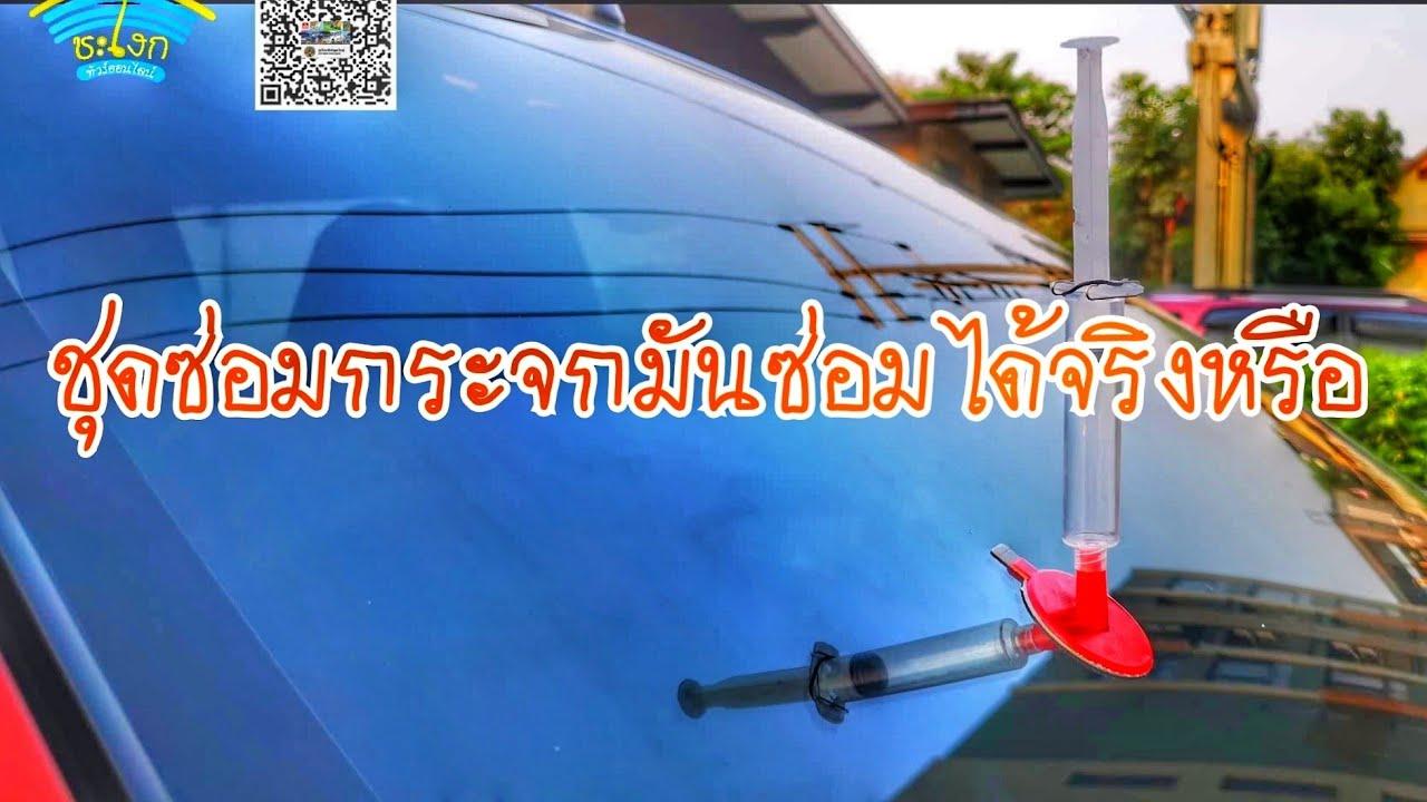DIY.EP.296 วิธีซ่อมกระจกรถยนต์ ชุดซ่อมกระจกที่ขายกันอยู่มันซ่อมแซมได้จริงหรือ?