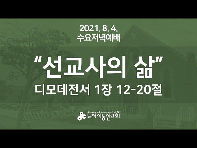 선교사의 삶 (딤전 1:12-20) - 김성남/송안섭 선교사님 | 21. 8. 4. 수요